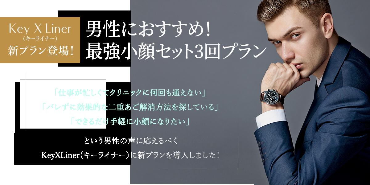 KeyXLiner(キーライナー)新プラン登場!男性におすすめ!最強小顔セット3回プラン