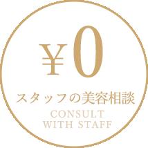 スタッフの舞踊相談¥0