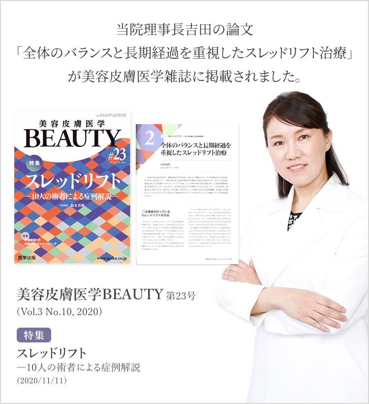 美容皮膚医学 BEAUTY 第23号